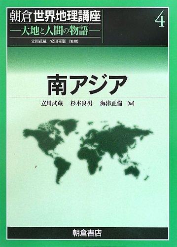 南アジア (朝倉世界地理講座―大地と人間の物語)