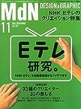 月刊MdN 2014年 11月号(特集:Eテレ研究。―NHK Eテレ、そのクリエイティブの裏側―)