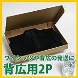 背広用2P 梱包 ダンボール箱 120サイズ 内寸550×395×63 10箱セット No21
