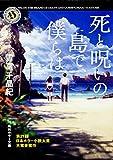 死と呪いの島で、僕らは (角川ホラー文庫)
