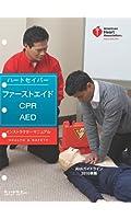 ハートセイバー・ファーストエイド CPR AED インストラクターマニュアル AHAガイドライン2010準拠