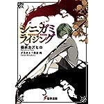シニガミライジング (電撃文庫)