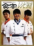 韓国本格料理ドラマ  『食客』レシピ58選