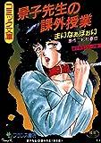 景子先生の課外授業 / まいなぁぼぉい のシリーズ情報を見る