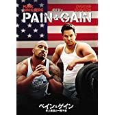 ペイン&ゲイン 史上最低の一攫千金 [DVD]