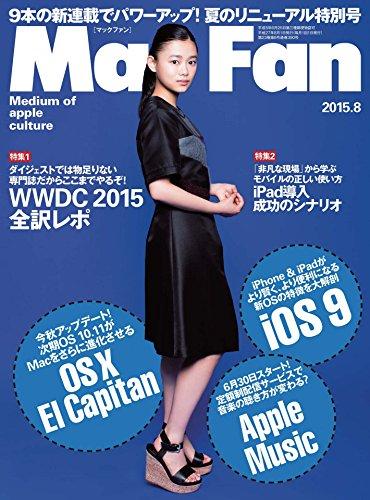 Mac Fan 2015年8月号 [雑誌]