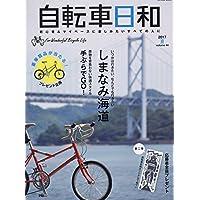 自転車日和 表紙画像
