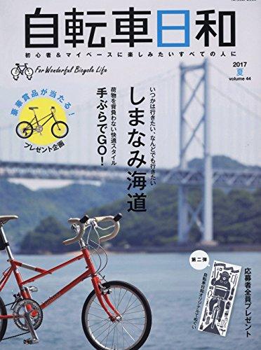 自転車日和 2017年Vol.44 大きい表紙画像