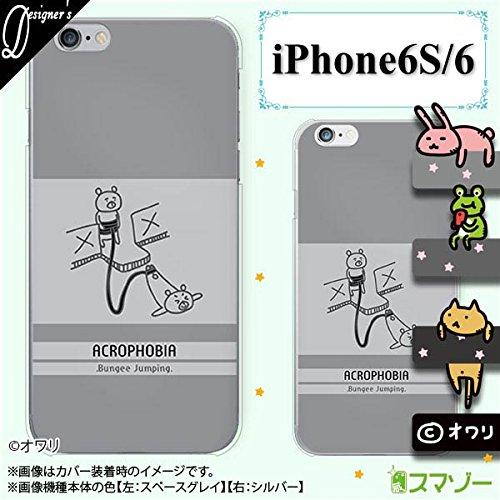 Apple iPhone 6s (4.7インチ) 2015年発売 専用 カバー ケース (ハード) [Kouken] デザイナーズ : オワリ 「クマのバンジージャンプ」 グレー