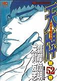 天牌 52 (ニチブンコミックス)