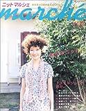ニットmarche vol.5 (2008春/夏)—あみあみZAKKAをつくろう。 (5) (Heart Warming Life Series)