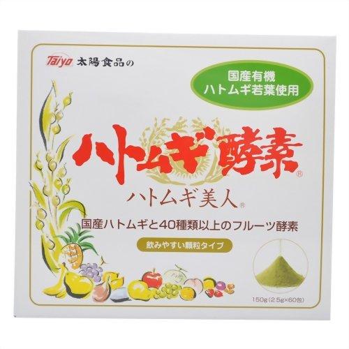 太陽食品 ハトムギ酵素 150g