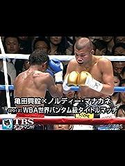 亀田興毅×ノルディー・マナカネ(2012) WBA世界バンタム級タイトルマッチ
