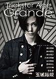 TricksterAge Grande 2015 Summer (ロマンアルバム)