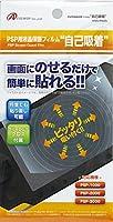 PSP用液晶画面保護フィルム「自己吸着」
