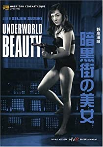 Underworld Beauty