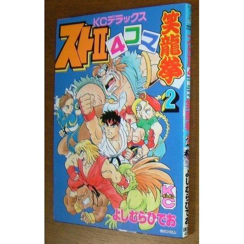 スト2・4コマ笑龍拳 2 (コミックボンボンデラックス)