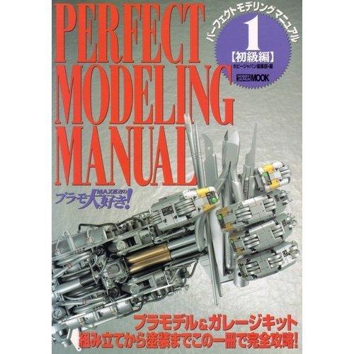 パーフェクトモデリングマニュアル―MAX渡辺のプラモ大好き! (1) (ホビージャパンMOOK (19))