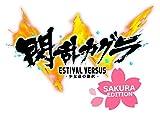 閃乱カグラ ESTIVAL VERSUS -少女達の選択- 桜 EDITION
