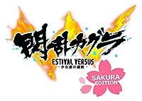 閃乱カグラ ESTIVAL VERSUS -少女達の選択- 桜 EDITION (「特典」「桜水着」セットプロダクトコード 同梱)