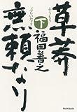 草莽無頼なり(下)