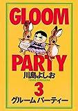 グルームパーティ 3
