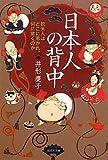 『日本人の背中』 井形慶子