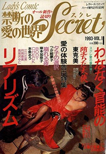 [] 禁断の愛の世界 スクレー 1993年Vol.1