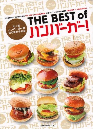 The best ofハンバーガー!―大人気ハンバーガーの店の味が分かる (旭屋出版MOOK)