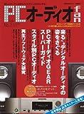 PCオーディオfan3 (MOOK21)