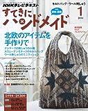 NHK すてきにハンドメイド 2014年 1月号 [雑誌] (NHKテキスト)