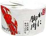 日本海名産 紅ずわいがに(脚肉) 120g