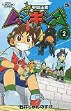 新甲虫王者ムシキング 2 (てんとう虫コロコロコミックス)