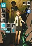 自転地球儀世界 / 田中 芳樹 のシリーズ情報を見る