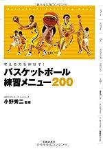 考える力を伸ばす!  バスケットボール 練習メニュー200 (池田書店のスポーツ練習メニューシリーズ)