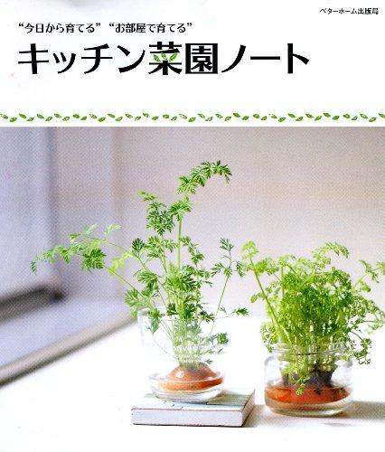 キッチン菜園ノート-今日から育てる お部屋で育てる