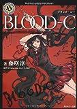 小説 「BLOOD-C」 (角川ホラー文庫)