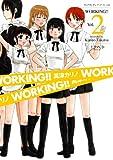 ヤングガンガン ブック・イン・CD WORKING!! Vol.2