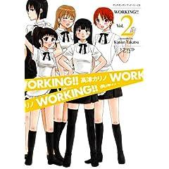 �����O�K���K�� �u�b�N�E�C���ECD WORKING!! Vol.2 (�����O�K���K���u�b�N�E�C���ECD)