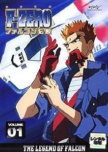 F-ZERO ファルコン伝説VOLUME01 [レンタル落ち]
