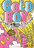 GOLD BOY〈2〉不良カレシ