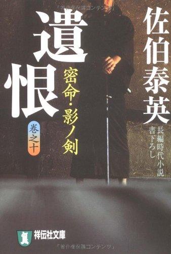遺恨―密命・影ノ剣〈巻之十〉 (祥伝社文庫)