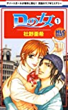 Dの女 1 (白泉社レディース・コミックス)
