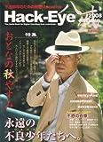 八戒 Hack-Eye 2008 Autumn (エンターブレインムック)