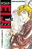 サイコメトラーEIJI(2) (講談社コミックス―Shonen magazine comics (2317巻))