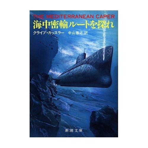 海中密輸ルートを探れ (新潮文庫)