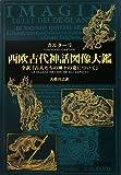 西欧古代神話図像大鑑―全訳『古人たちの神々の姿について』