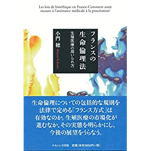『French Bioethics Law: How Reproductive Medicine Is Conducted』