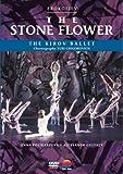 プロコフィエフ:バレエ「石の花」全3幕 [DVD]