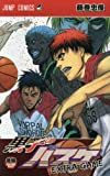 黒子のバスケ EXTRA GAME 後編 (ジャンプコミックス)
